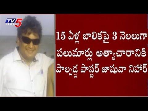 బాలికపై పాస్టర్ అత్యాచారం..దైవకార్యమంటూ మాయమాటలు..!   Kakinada   TV5 News