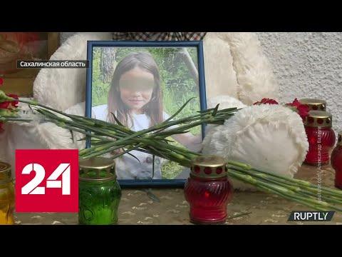 Убийство восьмилетней девочки на Сахалине: кем оказались преступники?
