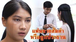 หนังสั้น แฟนขายส้มตำ หรือจะสู้ลูกสาวท่านประธาน  | Lovely Family TV