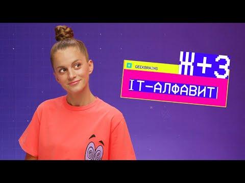 IT-алфавит GeekBrains. Буквы Ж, З