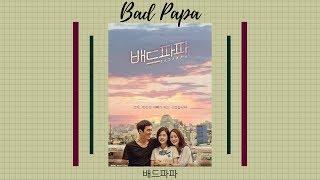 FULL ALBUM OST 1-5  Bad Papa (배드파파) Soundtrack's