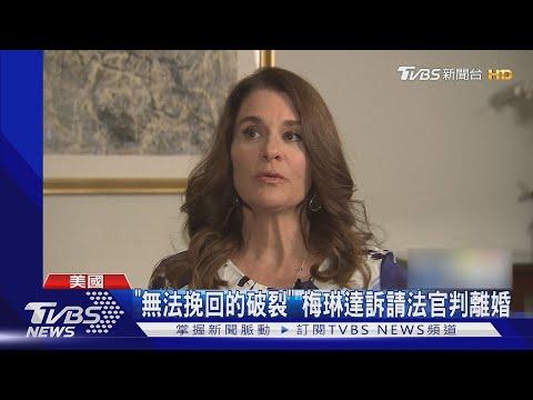 震撼! 比爾蓋茲結束27年婚姻 美媒:財產可能平分|TVBS新聞