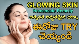 Homemade Remedy For Glowing Skin || Healthy and Beauty Tips || Gold Star Entertainment