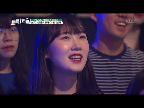 배틀트립 Battle Trip 효림& 홍기의 현실 남매 투어! 나이아 가라부터 메이플 로드까지 떠나자!! 20180721