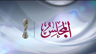 برنامج المجلس مباراة العراق و الامارات     -