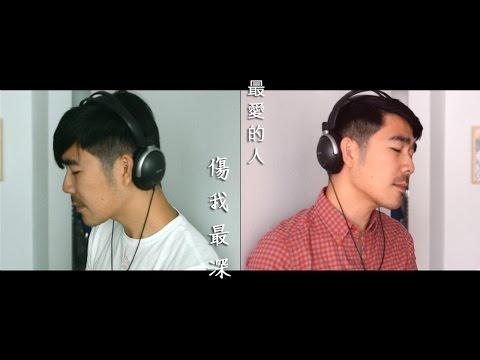 [翻唱] 最愛的人傷我最深 (原唱 張雨生 & 張惠妹) - Covered by dannybear