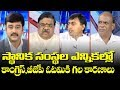 Debate On TRS Grand Victory In MPTC & ZPTC Elections | News & Views #1| hmtv