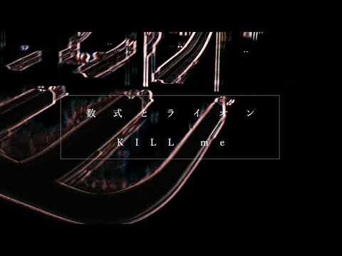 数式とライオン - KILL me