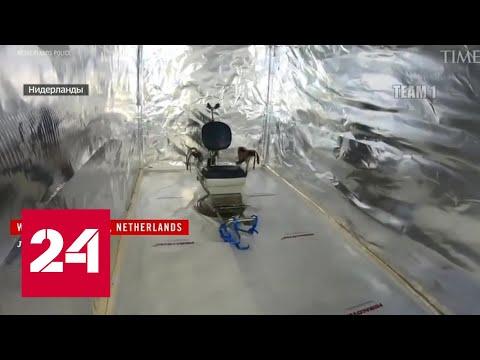 В Нидерландах обнаружили камеру пыток