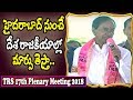 KCR full speech on TRS journey; Plenary 2018