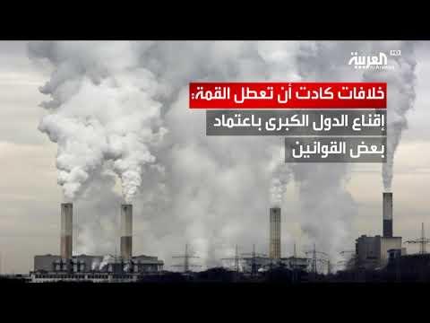 مؤتمر المناخ يضع قواعد تنفيذ اتفاق باريس