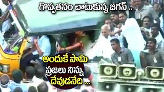 YS Jagan Mohan Reddy Requests Way for Auto as Pregnant Woman is Moving to Hospital | Adya Media