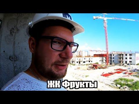 ЖК Фрукты, самый универсальный в своем роде / Недвижимость Сочи photo