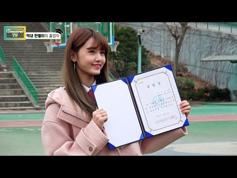 [DreamNoteTV] 막내 한별이의 졸업식! (HanByeol's Middle school graduation!)