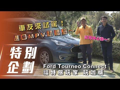 【特別企劃】Ford Tourneo Connect 福特旅玩家 玩咖版|玩出屬於你的百變生活! 【7Car小七車觀點】