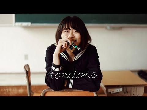 tonetone「ギブミーサンシーユー」MV