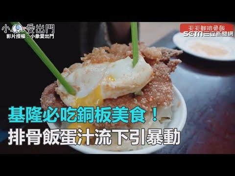 基隆必吃銅板美食! 排骨飯蛋汁流下引暴動|三立新聞網SETN.com