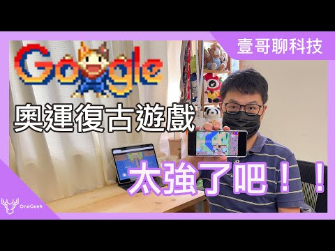Google首頁的奧運遊戲手機電腦平板都能玩 一起來挑戰|Google doodle Olympic games play-壹哥的科技生活 @GoogleDoodles @Google Taiwan