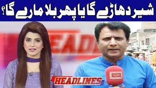 NA-88 - Headlines at 5 With Uzma Nauman - 15 May 2018 - Dunya News
