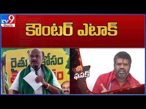 Byte: Avanthi Srinivas strong counter to Ayyana Patrudu