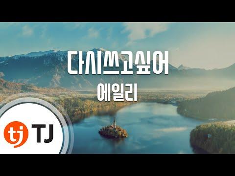 [TJ노래방] 다시쓰고싶어 - 에일리(Ailee) / TJ Karaoke