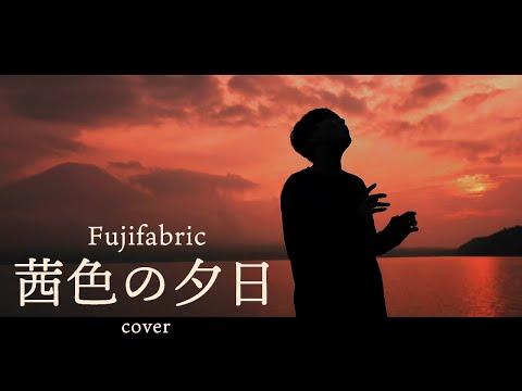富士山の前で『茜色の夕日』を歌ってみた【フジファブリック カバー】Fujifabric - Akaneiro No Yuuhi