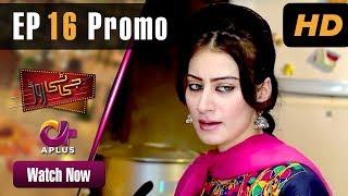 GT Road - Episode 16 Promo   Aplus Dramas   Inayat, Sonia Mishal, Kashif, Memoona   Pakistani Drama