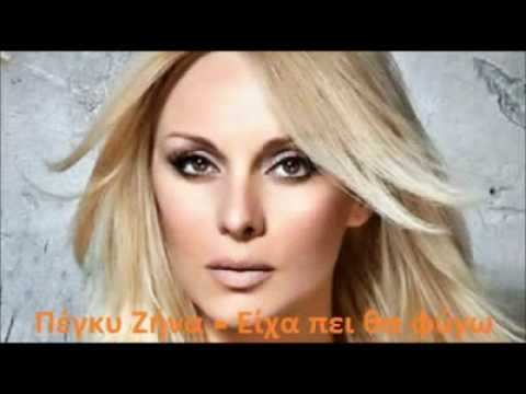 Eixa Pei Tha Figo   Peggy Zina New Song 2011   YouTube