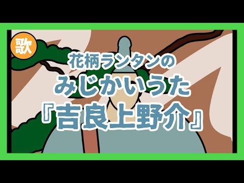 みじかいうた002『吉良上野介』