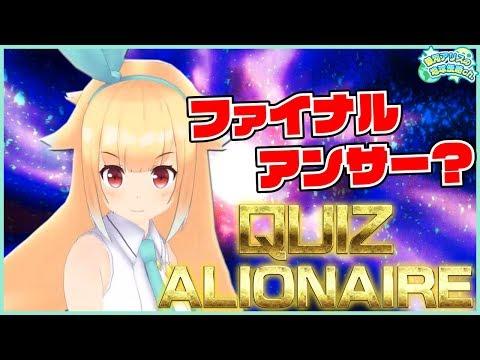 """【クイズ・アリオネア】アリス""""が考えた""""クイズ企画に挑戦してみよう!"""