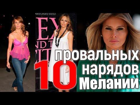 10 провальных нарядов Мелании Трамп #МеланияТрамп #мода #красота #стиль
