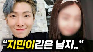 RM이 여동생에게 소개해주고 싶다고 말한 방탄 멤버..?