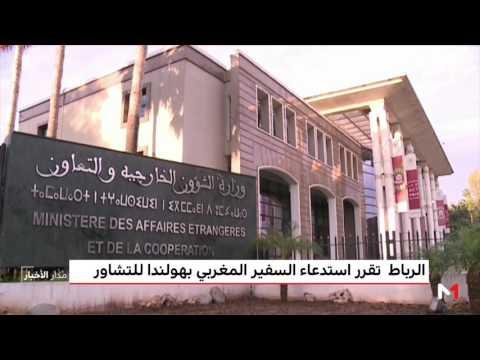 الرباط تقرر استدعاء السفير المغربي بهولندا