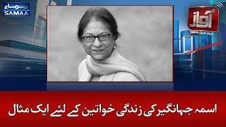 Asma Jahangir Ki Zindagi Khawateen Ke Liye Ek Misaal | SAMAA TV | Awaz