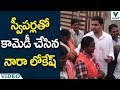 Nara Lokesh Making Fun with Sweepers