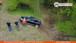 VW Touareg на джип-триале Trophy-life 20.05.2017