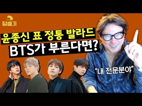 BTS 보컬라인을 위한 윤종신표 발라드? [탈곡기 ep06]