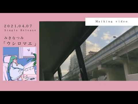 ウシロマエ【メイキング映像】