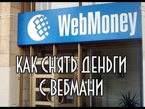 Как снять или вывести деньги с вебмани (webmoney)