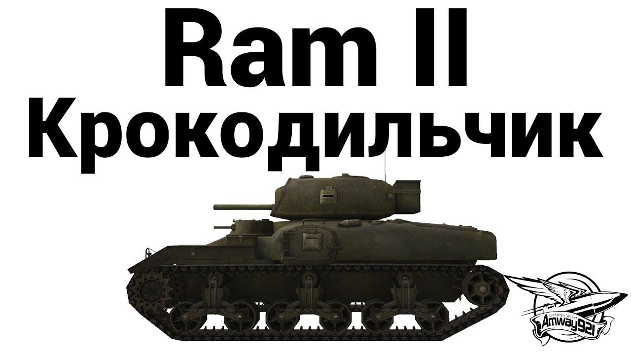 Ram II - Крокодильчик