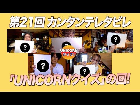 ゲスト:ユニコーン / 第21回「UNICORNクイズ」の回『カンタンテレタビレ』