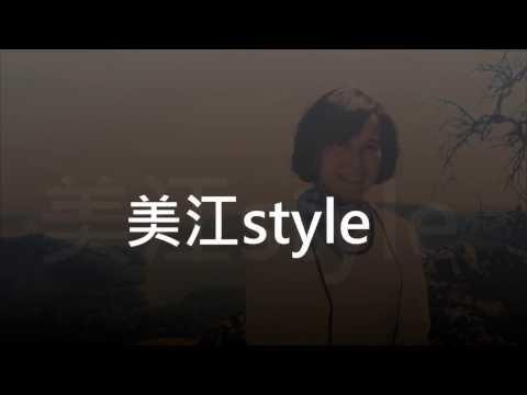 郭美江Style (Psy Gangnam Style Parody) Lyrics by Samuel J