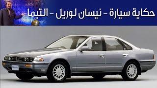 نيسان لوريل - التيما حكاية سيارة الحلقة التاسعة عشرة مع بكر أزهر ...