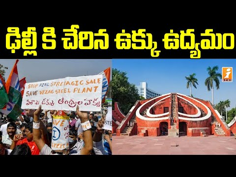Vizag Steel Plant employees to sit on dharna at Delhi's Jantar Mantar from today