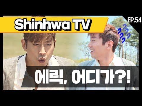 [신화방송 54-3] [Shinhwa TV EP 54-3] ★데뷔 20주년★ 기념 몰아보기!