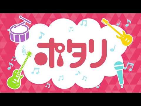 東海テレビ『ポタリ』#6 20170816 OA
