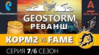 KOPM2 против FAME. РЕВАНШ. СНГ против ЕВРОПЫ. 7 серия. 6 сезон