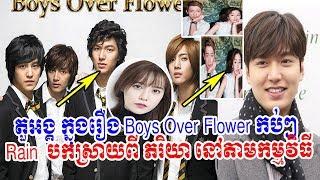 ក្នុងរឿង boys over flower episode ១០ឆ្នាំក្រោយ,Lee Min Ho,Kim Hyun, breaking news, Cambodia Daily24