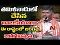 CM Chandrababu Speaks About AP Politics @ Ugadi Celebrations in Amaravati