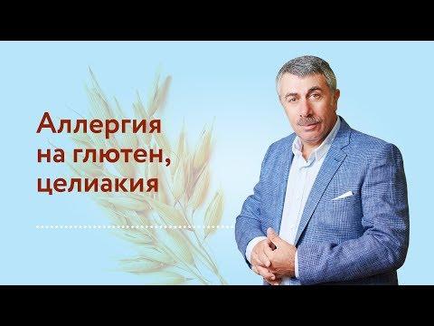 Аллергия на глютен, целиакия | Доктор Комаровский